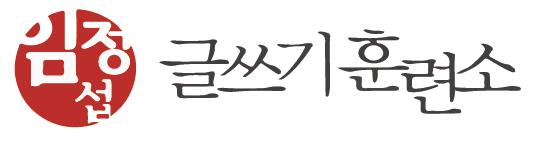 글쓰기훈련소 저자 임정섭이 직장인을 위한 '비즈라이팅'과정이 3월 9일 여의도 글쓰기훈련소에서 진행된다(사진=글쓰기훈련소)