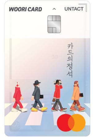 연회비 100% 캐시백...우리카드, '카드의정석 언택트' 출시