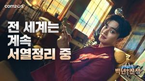 컴투스, '서머너즈 워: 백년전쟁' 신규 홍보영상 공개